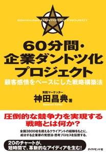 60分間・企業ダントツ化プロジェクト Book Cover