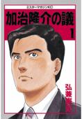 加治隆介の議(01)