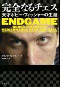 完全なるチェス 天才ボビー・フィッシャーの生涯 Book Cover