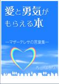 愛と勇気がもらえる本―マザーテレサの言葉集― Book Cover