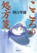 こころの処方箋 Book Cover