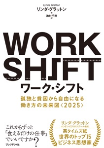 ワーク・シフト 孤独と貧困から自由になる働き方の未来図<2025> Book Cover