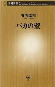 バカの壁 Book Cover