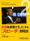 Barack Obama The Audacity Of Hope Part 02