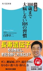 決定版 100歳まで大病しない108の習慣 Book Cover