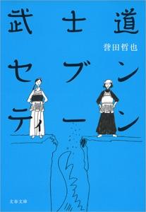 武士道セブンティーン Book Cover