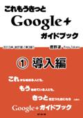 これもうきっとGoogle+ガイドブック 01.導入編