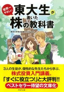 東大生が書いた世界一やさしい株の教科書 Book Cover
