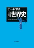 もういちど読む 山川世界史 Book Cover