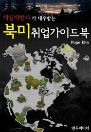 게임개발자가 대우받는 북미취업 가이드북 - Pope Kim
