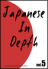 International Communication Institute - Japanese in Depth vol.5 artwork