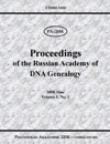 Proceedings Of The Russian Academy Of Dna Genealogy
