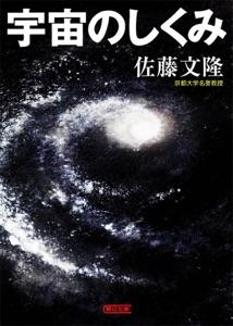 宇宙のしくみ Book Cover