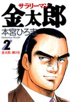 サラリーマン金太郎 第02巻