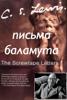 Клайв Льюис - Письма Баламута (Pisma Balamuta) artwork