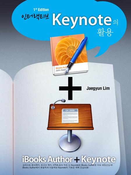 인터랙티브 iBooks Author: Keynote의 활용
