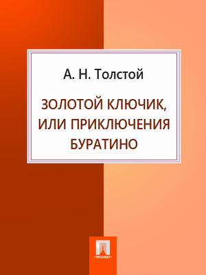 Золотой ключик, или Приключения Буратино - Толстой Алексей Николаевич book