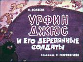 Урфин Джюс и его деревянные солдаты Диафильм