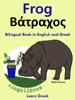 Bilingual Book in English and Greek: Frog - Βάτραχος. Learn Greek Series - Pedro Páramo
