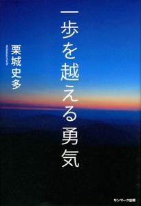 一歩を越える勇気 Book Cover