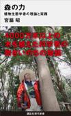 森の力 植物生態学者の理論と実践 Book Cover