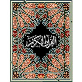 القرآن الكريم book