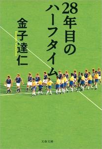 28年目のハーフタイム Book Cover