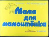 Мама для мамонтенка Диафильм