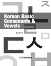 Korean Basic - Consonants  Vowels