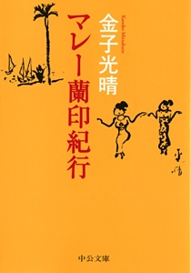 マレー蘭印紀行 Book Cover