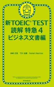 新TOEIC TEST 読解 特急04 ビジネス文書編 Book Cover