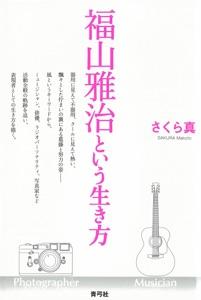 福山雅治という生き方 Book Cover