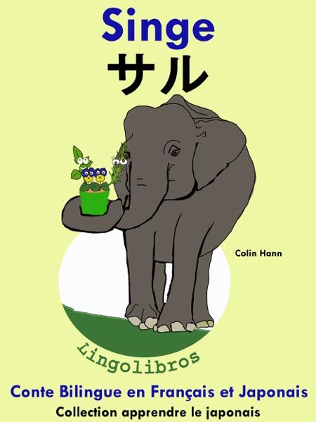 Conte Bilingue en Français et Japonais: Singe – サル (Collection apprendre le japonais)