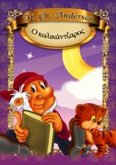 Ο Καλικάντζαρος (Greek Edition)