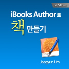 iBooks Author로 책 만들기 - Jaegyun Lim & Dotum Publisher