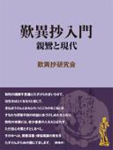 歎異抄入門 親鸞と現代 Book Cover