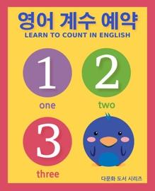 영어 계수 예약 (English Counting Book) - S.A. Mclean