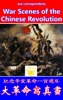War Scenes Of The Chinese Revolution