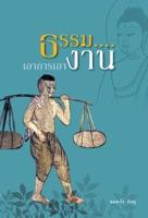 Dhamma Aow-Kan-Aow-Ngan ธรรมเอาการเอางาน