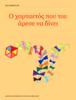 """О""""ОПѓПЂОїО№ОЅО± ОљОїОјОЅО·ОЅОїПЌ & ОќОЇОєО· О""""ОµО»О·ОєО±ОЅО¬ОєО· - The sharing kite artwork"""