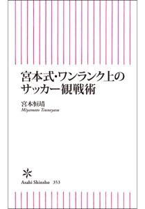 宮本式・ワンランク上のサッカー観戦術 Book Cover