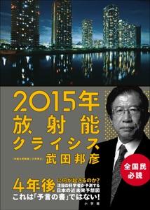 2015年放射能クライシス Book Cover
