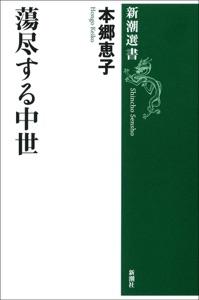 蕩尽する中世 Book Cover