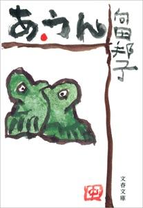 あ・うん Book Cover
