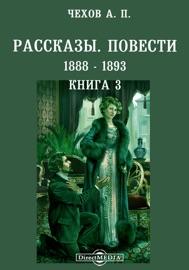 Рассказы. Повести. 1888-1893. Книга 3