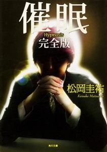 催眠 完全版 Book Cover