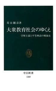 大衆教育社会のゆくえ 学歴主義と平等神話の戦後史 Book Cover