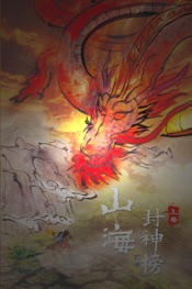 Download and Read Online 暗行御史的崛起 《二》