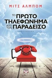 Το Πρώτο Τηλεφώνημα απο τον Παράδεισο PDF Download