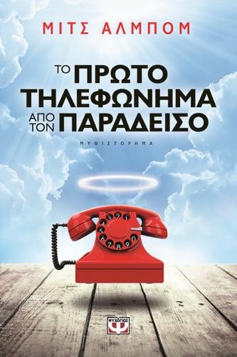 Mitch Albom - Το Πρώτο Τηλεφώνημα απο τον Παράδεισο